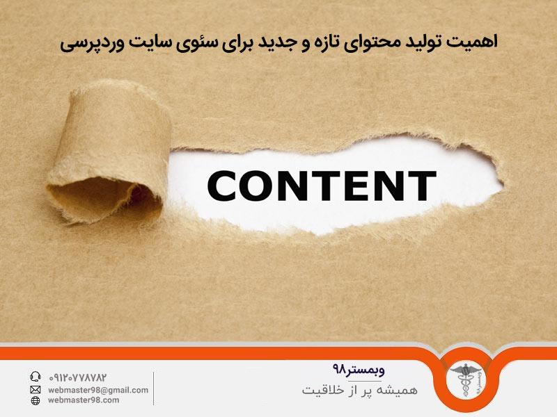 اهمیت تولید محتوای تازه و جدید برای سئوی سایت وردپرسی