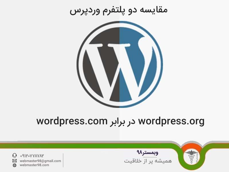 تفاوت و مقایسه wordpress.org با wordpress.com