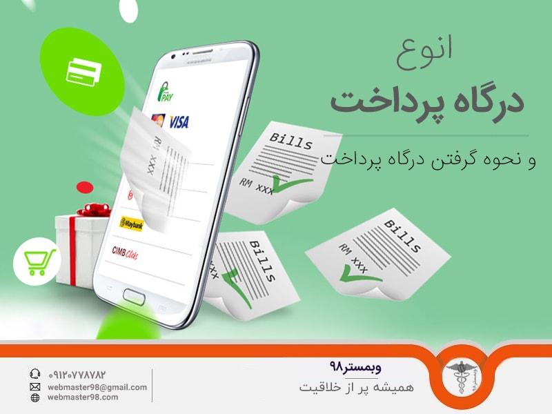 درگاه پرداخت وردپرس - راهنمای انتخاب درگاه پرداخت برای سایت