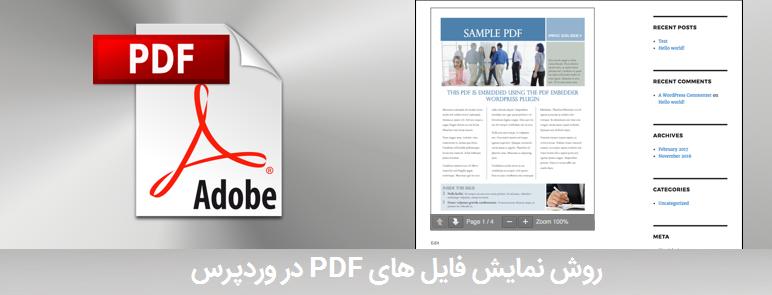 نمایش فایل pdfدر وردپرس - گذاشتن pdf در وردپرس