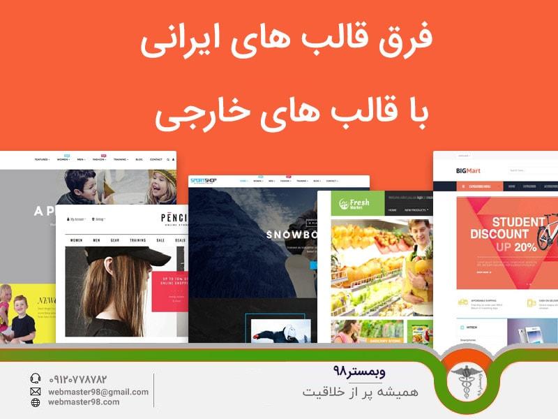 مزایا و معایب قالب وردپرس ایرانی در برابر قالب خارجی