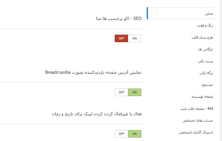 پنل تنظیمات به زبان فارسی