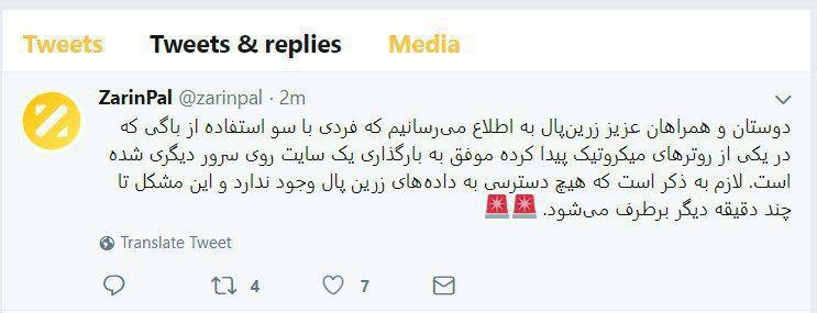 اطلاعیه سایت زرین پال درباره هک شدن سایتشان
