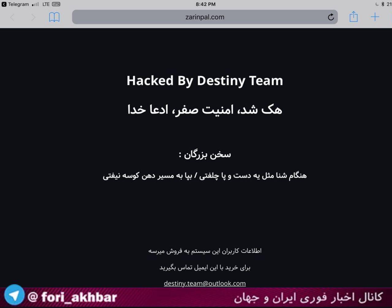 سایت زرین پال هک شد + فیلم - به شایعات باور نکنید