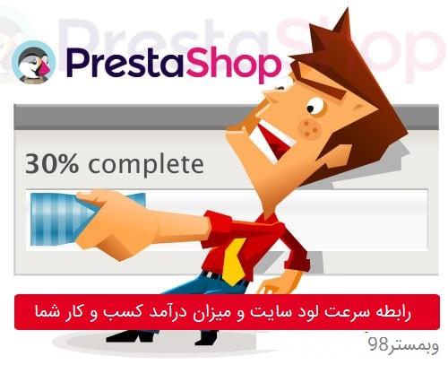 سرعت سایت فروشگاهی پرستاشاپ