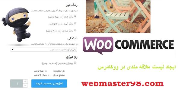 اضافه کردن لیست علاقه مندی محصولات ووکامرس با افزونه Wishlist For Woocommerce
