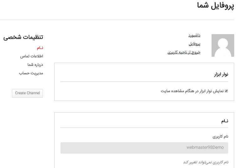صفحه پروفایل کاربران