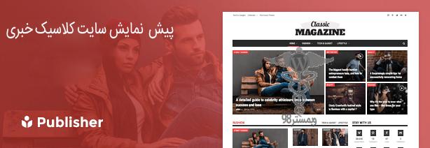 پیش نمایش سایت کلاسیک در قالب publisher
