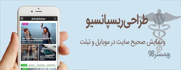 طراحی واکنشگرا در قالب مجله خبری Publisher