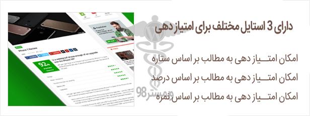 سیستم نقد و بررسی در قالب مجله خبری Publisher