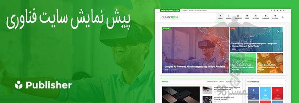 پیش نمایش سایت فناوری در قالب مجله خبری Publisher