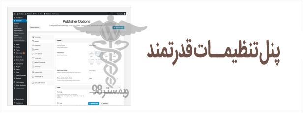پنل تنظیمات قالب مجله خبری Publisher