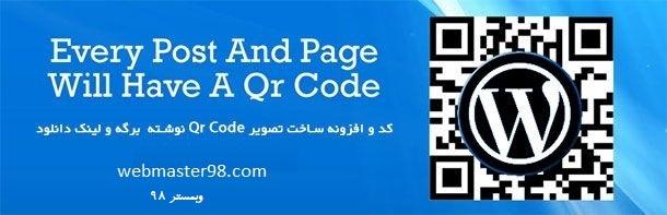 آموزش ایجاد qr-code در هر مطلب وردپرس
