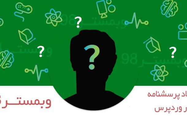 ایجاد پرسشنامه به شکل خودآزمایی - ساخت پرسشنامه با افزونه Rapid Quiz