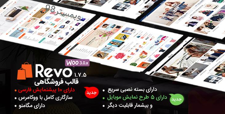 قالب فروشگاهی وردپرس revo ریوو | بهترین قالب برای سایت های بزرگ