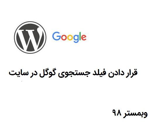 نحوه قرار دادن جستجوی گوگل در سایت
