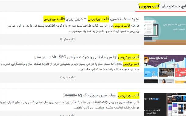 پر رنگ کردن نتایج جستحو های وردپرس - هایلایت کردن نتایج جستجو وردپرس