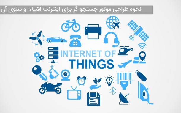 پایان نامه طراحی موتور جستجوگر در اینترنت اشیاء و سئو آن -استاد منصور یوسفی نیا