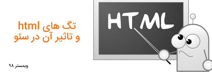 تگ های html و تاثیر آن در سئو