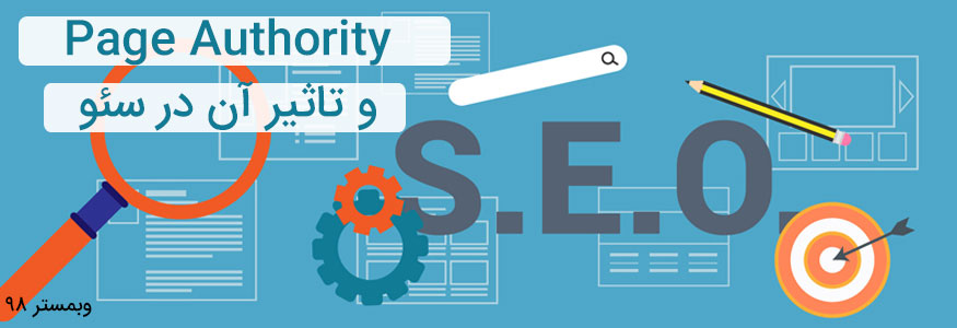 Page Authority و تاثیر آن در سئو