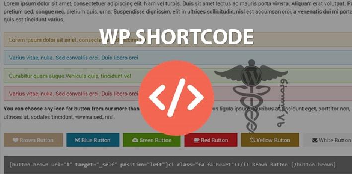 شورت کد ها بعد از تغییر قالب وردپرس سایت