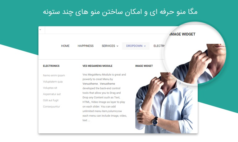 مگامنو های قالب sitebox
