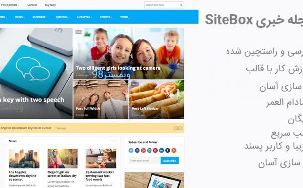 قالب مجله خبری SiteBox با طراحی زیبا و امکانات فراوان