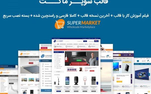 قالب فروشگاهی وردپرس سوپرمارکت SuperMarket