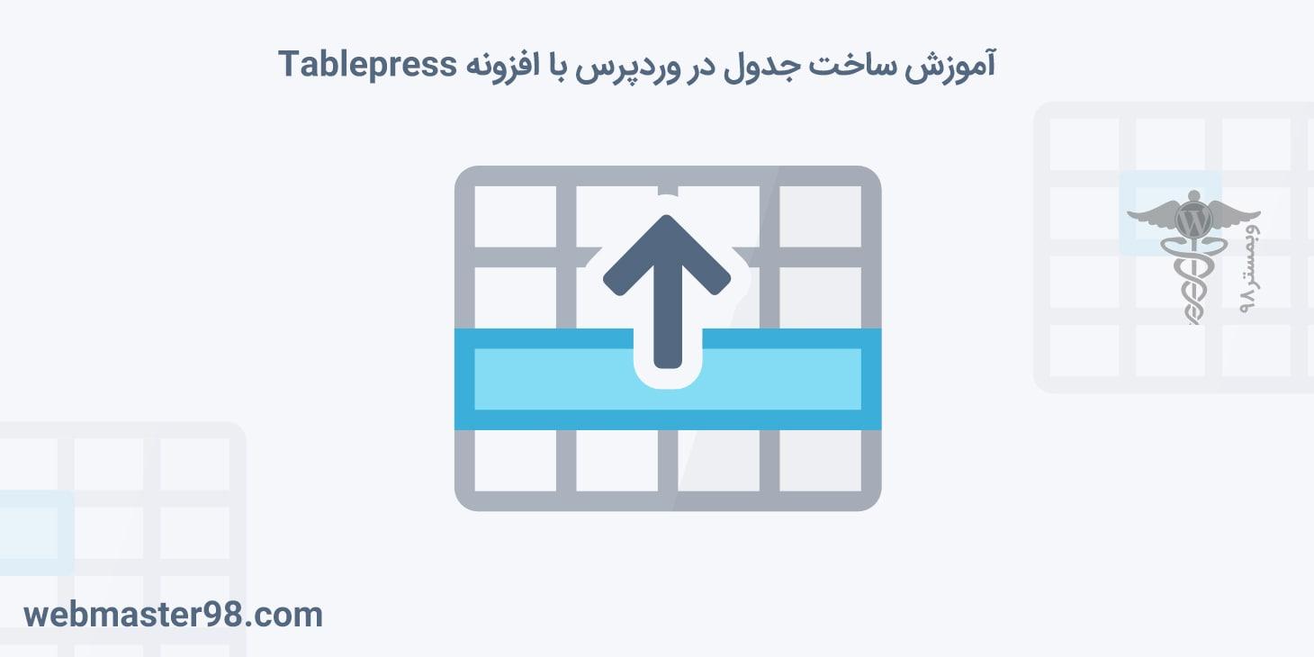 ساخت جدول در وردپرس با افزونه tablepress فارسی
