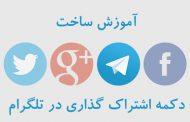 نحوه اشتراک گزاری مطالب وردپرس در تلگرام