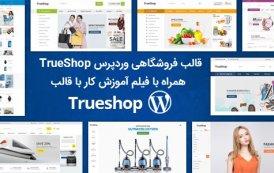 قالب فروشگاهی TrueShop تروشاپ با طراحی زیبا و امکانات فراوان