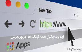 تغییر یکباره آدرس همه لینک ها در وردپرس - آپدیت همه URL ها در وردپرس