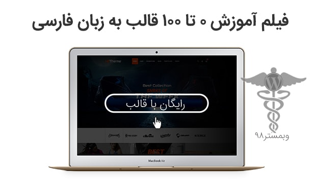 فیلم آموزش به زبان فارسی کار کردن با قالب وردپرس Hitheme