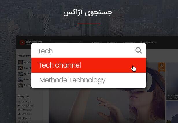 جستجوی ajax در قالب videopro