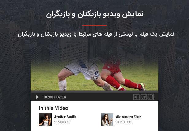 نمایش ویدئو ستاره ها در قالب videopro