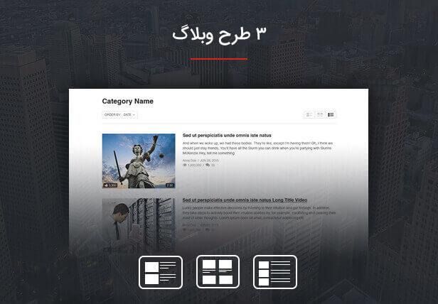 استایل های وبلاگ در قالب videopro