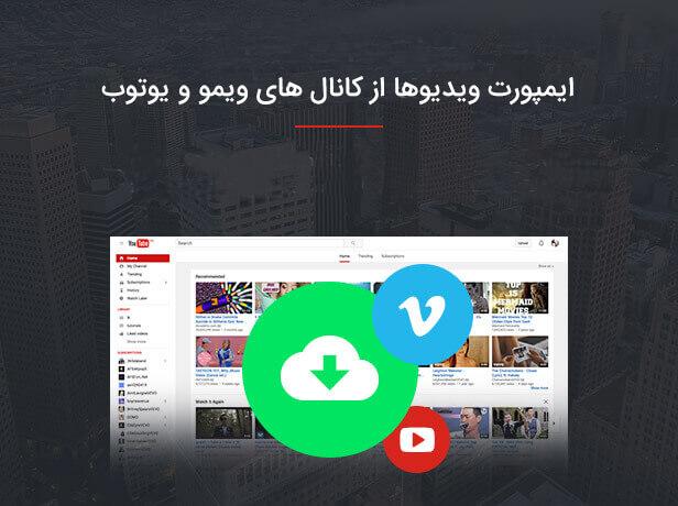 ایمپورت ویدئو از یوتیوب با قالب videopro