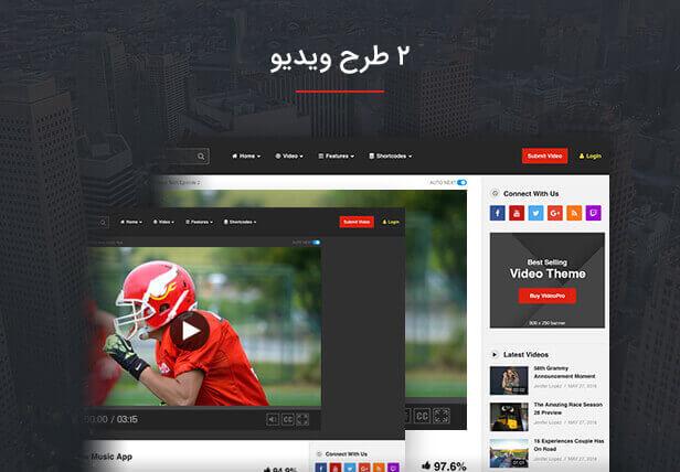 استایل متنوع برای صفحه پخش ویدئو با قالب videopro