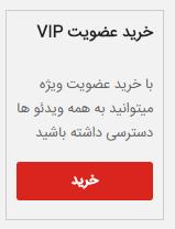 امکان عضویت VIP و پرداخت هزینه در ازای عضویت در سایت