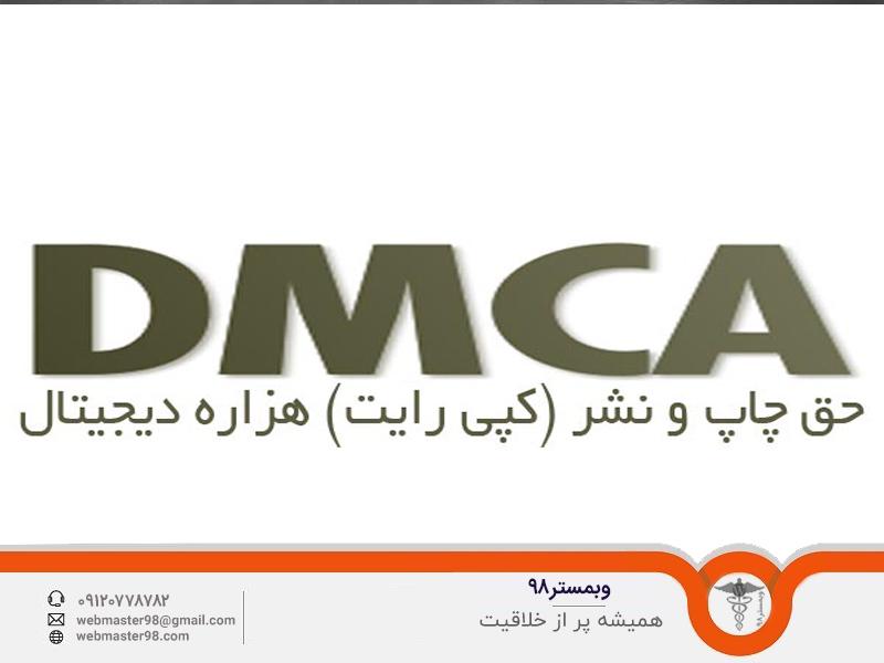 ابزار گزارش کپی کنندگان به گوگل DMCA Report