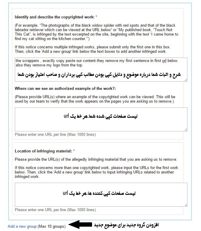 مرحله دوم از نحوه گزارش کپی شدن محتوا به گوگل DCMA report