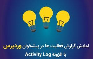 استفاده از افزونه Activity Log جهت دریافت گزارش فعالیت کاربران – آموزش افزونه Activity Log