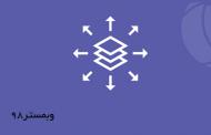 خوبی های استفاده از CDN در سایت وردپرسی