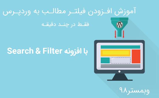 آموزش افزودن فیلتر به پست ها و برگه ها در وردپرس