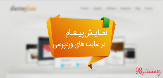 نمایش پیغام دلخواه در صفحات سایت