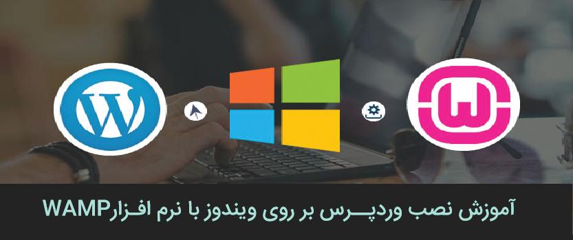 آموزش تصویری نصب وردپرس روی ویندوز با wamp