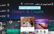 قالب چند منظوره ژوپیتر Jupiter بهترین قالب برای افراد خلاق