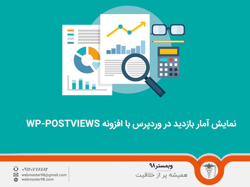 نمایش آمار بازدید در وردپرس با افزونه WP-PostViews