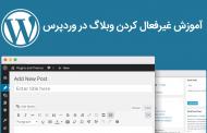 آموزش غیرفعال کردن ویژگی های بلاگ در وردپرس