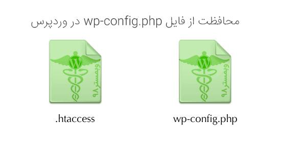 محافظت از فایل wp-config.php با محتویات htaccess در وردپرس